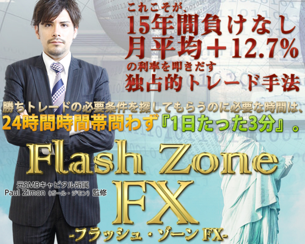 flashzonefx
