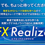 FX Realize(FXリアライズ)